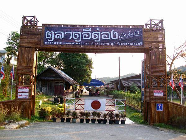 etong-village