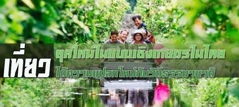 เปลี่ยนบรรยากาศด้วยการท่องเที่ยวเชิงเกษตรในไทย