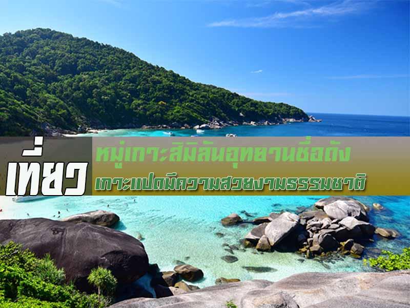 'หมู่เกาะสิมิลัน' อุทยานชื่อดังของประเทศไทย