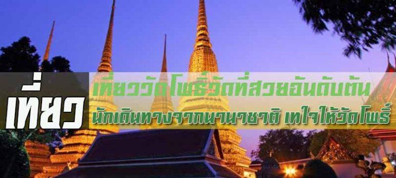 เที่ยววัดโพธิ์วัดที่สวยอันดับต้นๆของประเทศไทย
