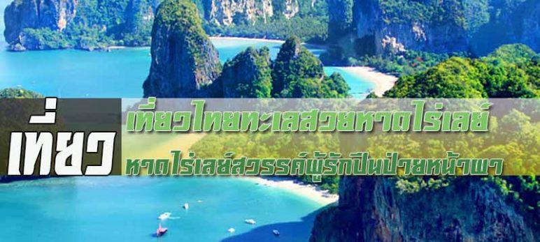 เที่ยวไทยน้ำใสทะเลสวย 'หาดไร่เลย์' ที่ดังไปทั่วโลก