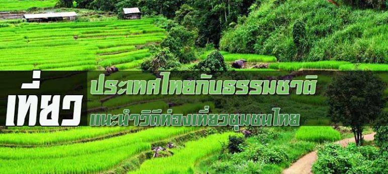 แนะนำวิถีท่องเที่ยวชุมชนไทย
