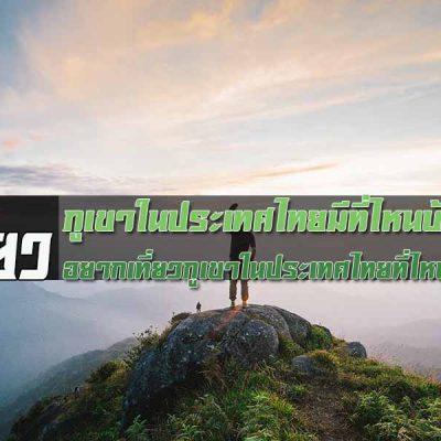 อยากเที่ยวภูเขาในประเทศไทยที่ไหนดี ?
